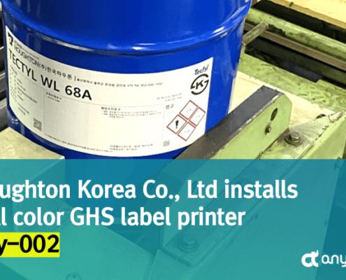 ghslabelprinter_installation1